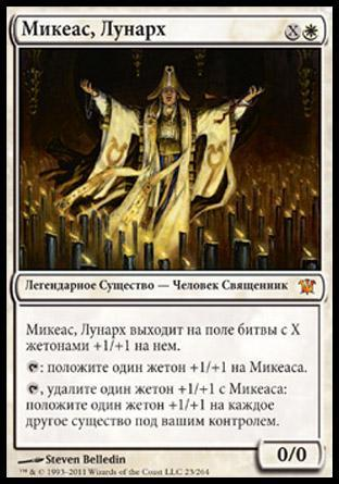 Микеас, Лунарх (Mikaeus, the Lunarch)