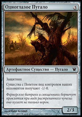 Одноглазое Пугало (One-Eyed Scarecrow)