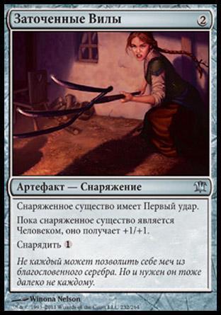 Заточенные Вилы (Sharpened Pitchfork)