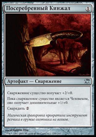 Посеребренный Кинжал (Silver-Inlaid Dagger)