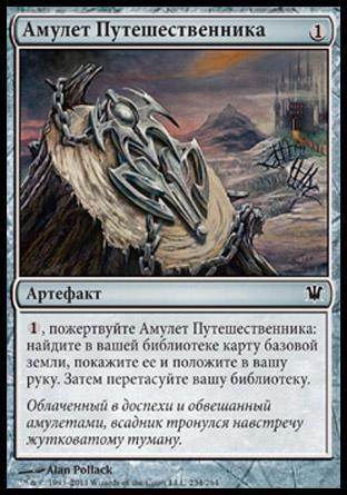 Амулет Путешественника (Traveler's Amulet)