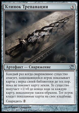 Клинок Трепанации (Trepanation Blade)