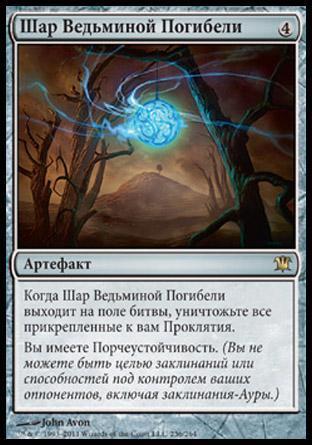 Шар Ведьминой Погибели (Witchbane Orb)