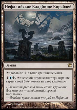 Нефалийское Кладбище Кораблей (Nephalia Drownyard)