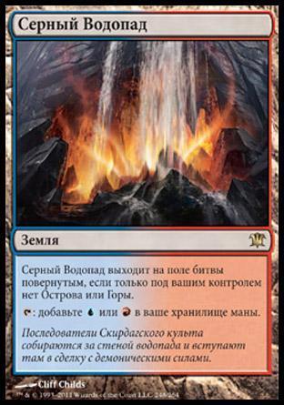 Серный Водопад (Sulfur Falls)