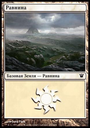 Равнина (Plains (#251))