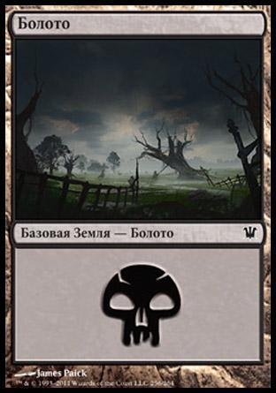 Болото (Swamp (#256))