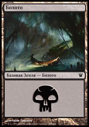 Болото (Swamp (#257))
