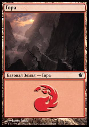 Гора (Mountain (#259))