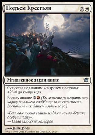 Подъем Крестьян (Rally the Peasants)