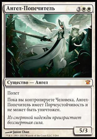 Ангел-Попечитель (Angelic Overseer)