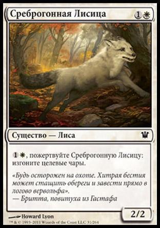 Среброгонная Лисица (Silverchase Fox)