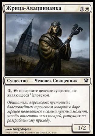 Жрица-Авацинианка (Avacynian Priest)