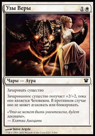 Узы Веры (Bonds of Faith)