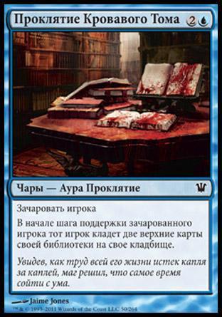 Проклятие Кровавого Тома (Curse of the Bloody Tome)