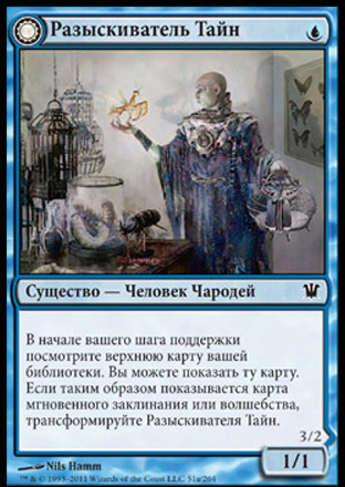 Разыскиватель Тайн // Насекомовидная Тварь (Delver of Secrets // Insectile Aberration)