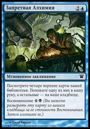 Запретная Алхимия (Forbidden Alchemy)