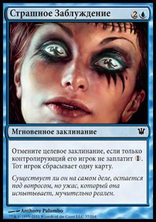 Страшное Заблуждение (Frightful Delusion)