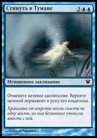 Сгинуть в Тумане (Lost in the Mist)
