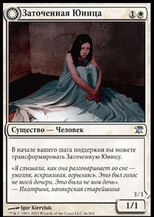 Заточенная Юница // Нечистый Дух (Cloistered Youth // Unholy Fiend)