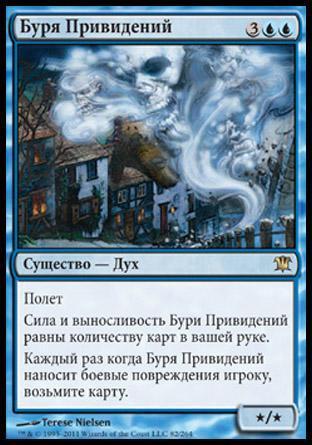 Буря Привидений (Sturmgeist)