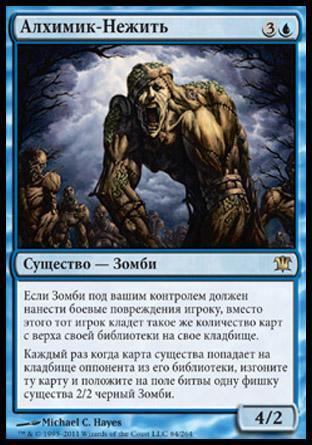 Алхимик-Нежить (Undead Alchemist)