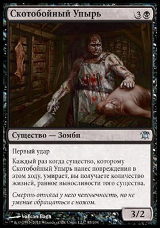 Скотобойный Упырь (Abattoir Ghoul)