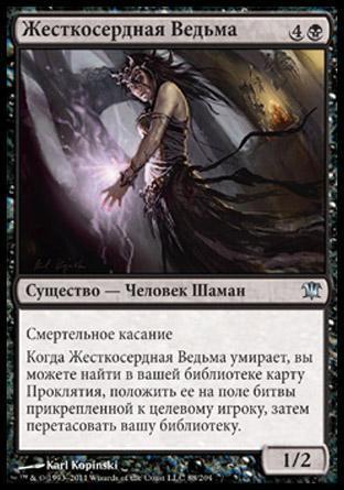 Жесткосердная Ведьма (Bitterheart Witch)