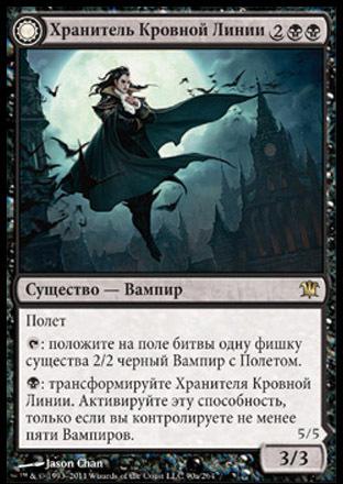 Хранитель Кровной Линии // Повелитель Род (Bloodline Keeper // Lord of Lineage)