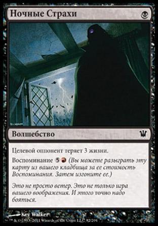 Ночные Страхи (Bump in the Night)