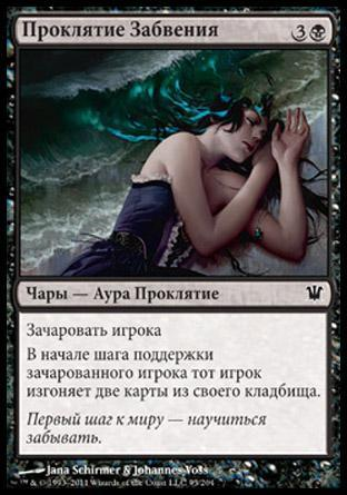 Проклятие Забвения (Curse of Oblivion)