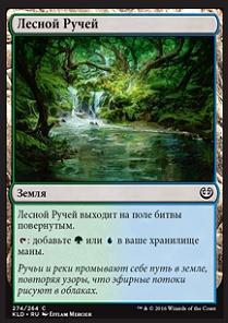 Лесной Ручей (Woodland Stream)