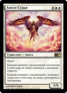 Ангел-Судья (Angelic Arbiter)