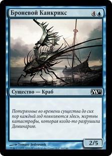 Броневой Канкрикс (Armored Cancrix)