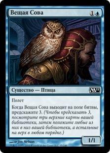 Вещая Сова (Augury Owl)