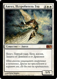 Baneslayer Angel