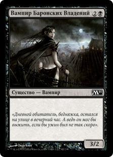 Вампир Баронских Владений (Barony Vampire)