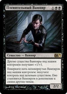 Пленительный Вампир (Captivating Vampire)