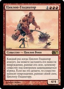 Циклоп-Гладиатор (Cyclops Gladiator)