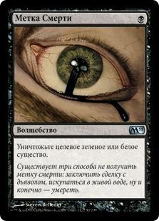 Метка Смерти (Deathmark)