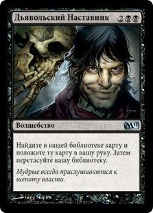 Дьявольский Наставник (Diabolic Tutor)