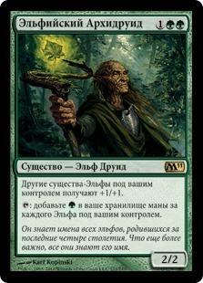 Эльфийский Архидруид (Elvish Archdruid)