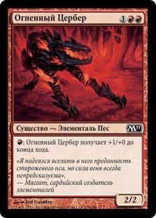 Огненный Цербер (Fiery Hellhound)