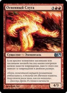 Огненный Слуга (Fire Servant)