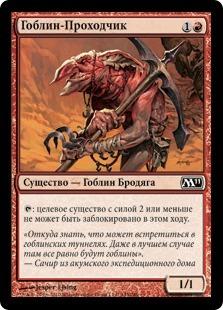 Гоблин-Проходчик (Goblin Tunneler)