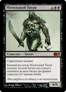 Могильный Титан (Grave Titan)