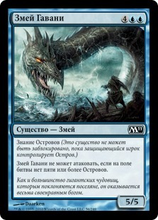 Змей Гавани (Harbor Serpent)