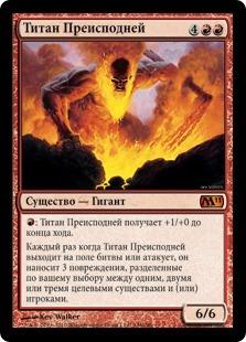 Титан Преисподней (Inferno Titan)