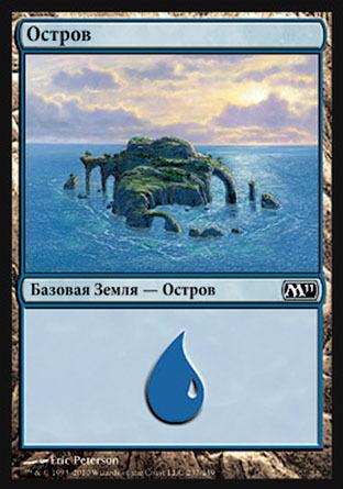 Остров (Island (#237))