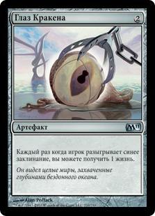 Глаз Кракена (Kraken's Eye)